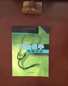 生物医学数据挖掘(第2版)