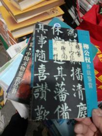中国书画鉴赏大系 柳公权书法鉴赏