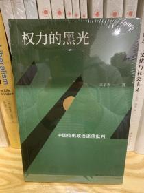 权力的黑光:中国传统政治迷信批判