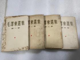 毛泽东选集【全4卷  L1578