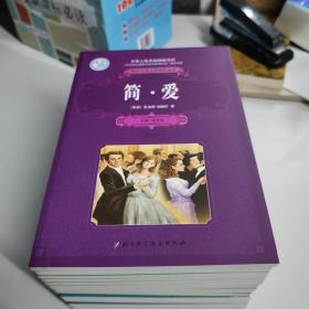 初中生语文新课标必读 12本一套 适用于7-9年级 中华人民共和国教育部 全日制义务教育语文课程标准指定书目
