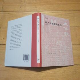 报人张季鸾先生传[修订版](单册外地邮费5元)