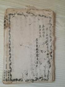 潜园摹刻,名贤书札,存三十五个筒子页