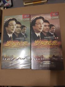 岁月风云 上下部 DVD 58集 20片装 全新 未开封