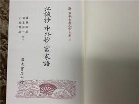 日本古代说话随笔《江谈抄》《中外抄》《富家抄》三种合一。其中江谈抄附有原汉文,它是平安时代日本汉学者大江匡房晚年幽居之际的说话笔录,内容广驳,涉及唐代诗文、日本掌故、杂记、文艺评论等类,从中也可反映当时日本贵族的生活与教养。说话约有400多则,其中有涉元稹白居易诗歌品评,据说有学者从这本书发现一些唐代佚诗。