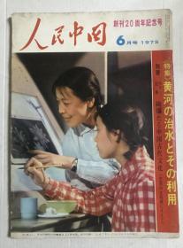 人民中国(内页附件完整)创刊20周年纪念号