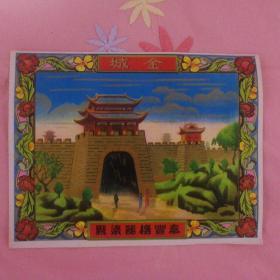 《金城》泰丰机器染厂 商标 21.5cmX6.5cm(民国标)