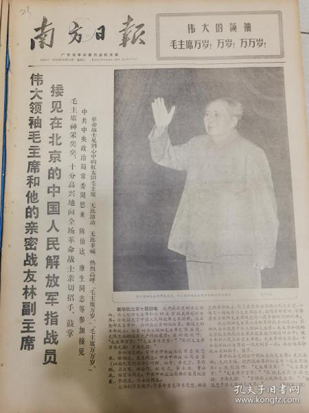 《南方日报》【伟大领袖毛主席和他的亲密战友林彪副主席接见在北京的中国人民解放军指战员,有毛主席大幅照片】