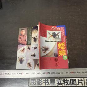 蟋蟀的选、养、斗