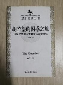 胡若望的困惑之旅:18世纪中国天主教徒法国蒙难记