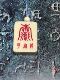 猛犸象牙平安符