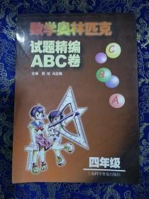 数学奥林匹克试题精编ABC卷 四年级