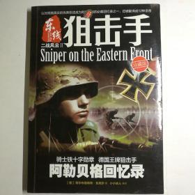 二战风云(二):东线狙击手---艾勒伯格回忆录(珍藏版)【 正版品新  实拍如图 】