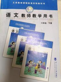 六年级下册语文教师教学用书