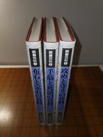 【日本原版围棋书】围棋百科 全3册
