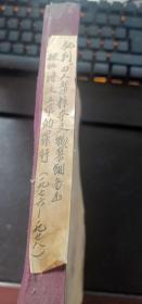 批判四人帮抢夺文物紧固书本破坏语文工作的罪行