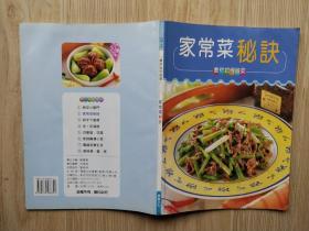 家常菜秘诀:教你如何做菜