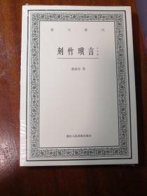 刻竹琐言(外四种)/艺文丛刊