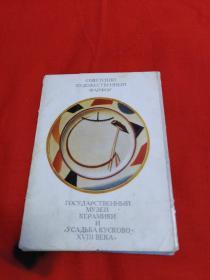 外国明信片,各州博物馆陶瓷和库斯科沃庄园,十五贝卡,14张合售,带封套,以图片为准