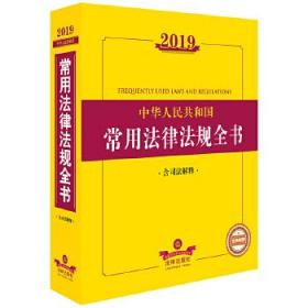 2019中华人民共和国常用法律法规全书(含法解释)