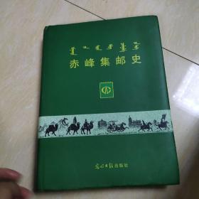 赤峰集邮史