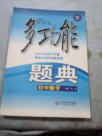 多功能题典:初中数学(第4版 全新修订)