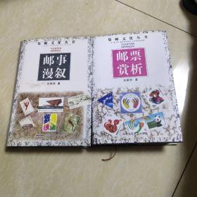 集邮文化丛书:邮票赏析 邮事漫叙 共2册