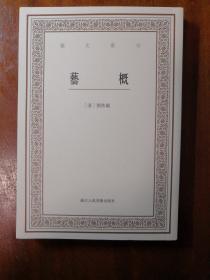 艺文丛刊三辑:艺概