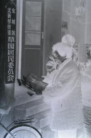 【135老底片】(47436)北京东城区草园居委会:4张一条