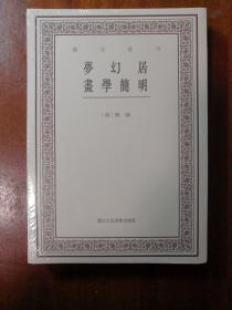 艺文丛刊三辑:梦幻居画学简明