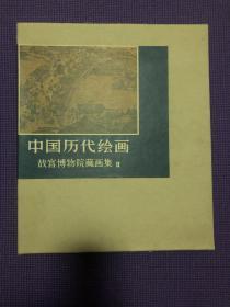 中国历代绘画2  故宫博物院藏画集