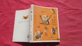 小学生文库·必读名著经典彩图版:安徒生童话