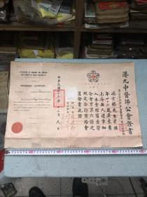 1974年港九中医师公会证书  南海冯云聪
