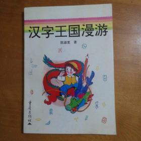 汉字王国漫游(作者签名本)