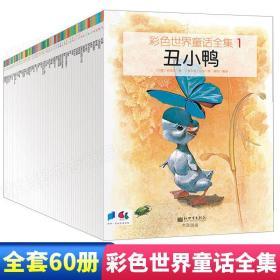 彩色世界童话全集套60册 世界经典童话故事集合幼儿童故事绘本图书3-6-9-12岁少儿图书启蒙阅读畅销书籍睡前故事绘本图画书