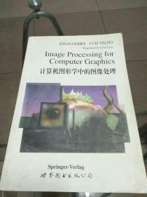 计算机图形中的图像处理