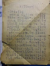 文革初关于著名作家李季与甘肃作家李秀峰的检举资料四页,复写件