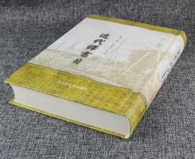 《近代译书目》(影印民国本)
