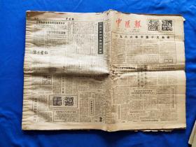 中医报 1987年  (1月份--12月份32期)32期合售