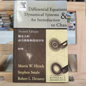 经典英文数学教材系列:微分方程动态系统和混沌导论
