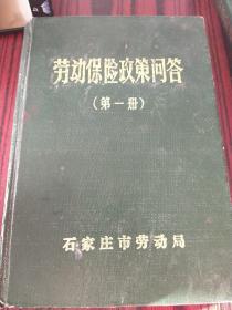 劳动保险政策问答(第一册)