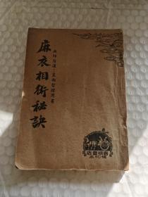 民国星相资料-----《麻衣相术秘诀》!(无师自通:星相哲理用书!1946印,完整无缺!星相研究社)先见描述!