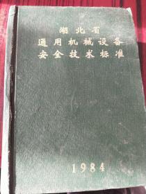 湖北省通用机械设备安全技术标准