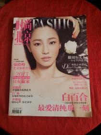 时尚北京(2013年5月号)封面白百何