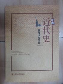 中国近代史重要文献导读
