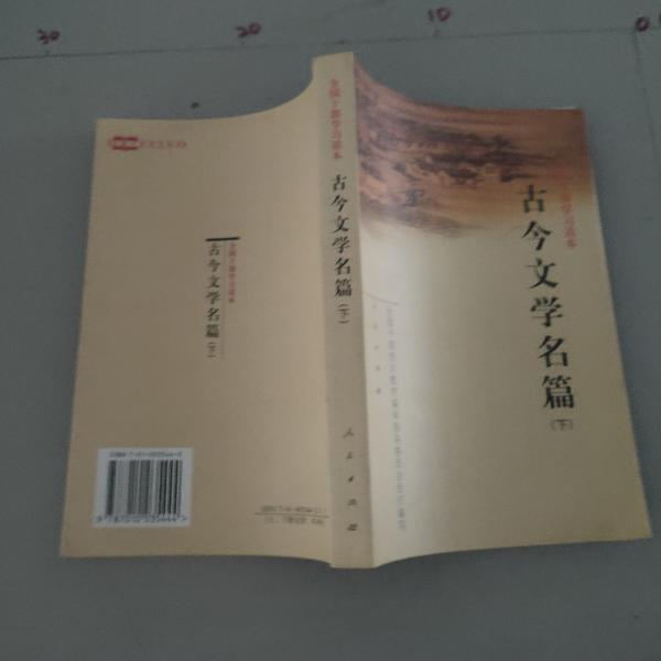古今文学名篇(下)