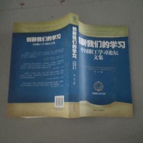 创新我们的学习:中国职工学习论坛文集、
