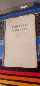 中国近代经济思想与经济政策资料选辑1840-1864