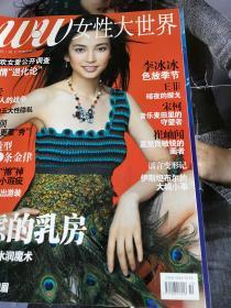 李冰冰 女性大世界 封面专访 王菲 宋柯