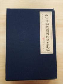 故宫博物院藏历代墓志汇编     全三册     带盒